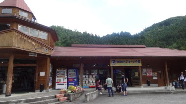 清流白川 道の駅