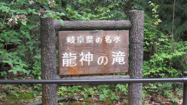 龍神の滝看板