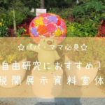 横浜観光アイキャッチ