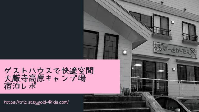 大厳寺高原キャンプ場アイキャッチ