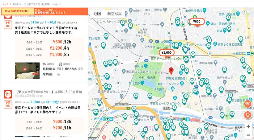 特P 東京ドーム検索結果